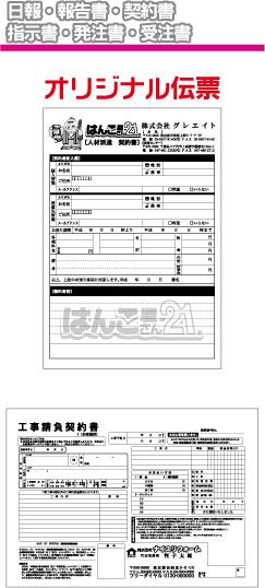 オリジナル伝票④日報・報告書・契約書・指示書等