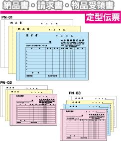 定型伝票①納品・請求・受取