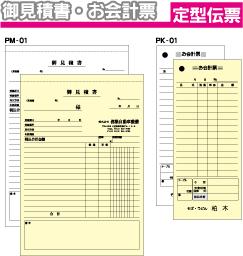 定型伝票④見積・会計