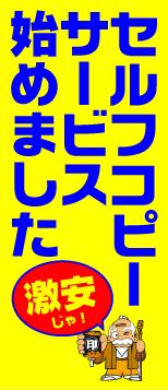 5円コピーサービス